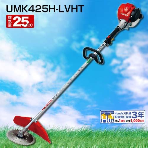 草刈り機 エンジン式 ホンダ 刈払機 草刈機 UMK425H-LVHT [CB99]