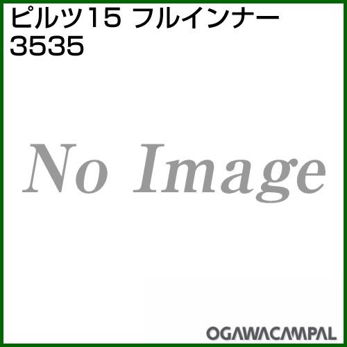 小川キャンパル ピルツ15 フルインナー No3535 [6~7人向け][CB99]