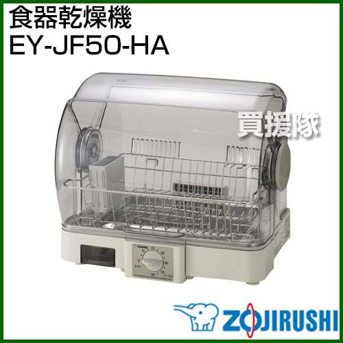象印 食器乾燥機 EY-JF50-HA [カラー:グレー(-HA)] 【ZOJIRUSHI 食器 皿 乾燥 コンパクト ステンレス Ag+抗菌加工 分解 洗浄 キッチン用品】【おしゃれ おすすめ】[CB99]