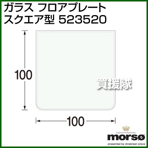 【アンデルセンストーブ】 スチールフロアプレート4型 『1000×1200』 (品番540100K)