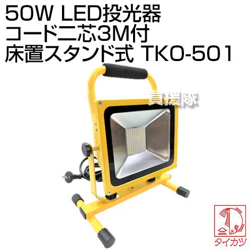 鯛勝産業 50W LED投光器 コード二芯3M付 床置スタンド式 TKO-501 [CB99]