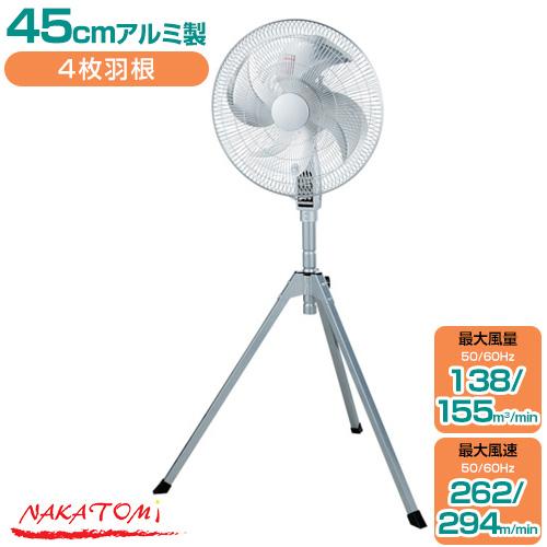ナカトミ 三脚スタンド型工場扇 [アルミ羽・45cm] OPF-45AS(工場用・業務用扇風機)【おしゃれ おすすめ】 [CB99]