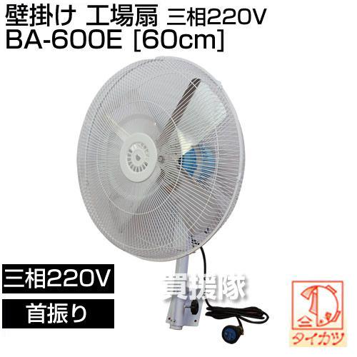 タイカツ 壁掛型工場扇(3相220V)[アルミ羽・60cm] BA-600E(工場用・業務用扇風機)【おしゃれ おすすめ】 [CB99]