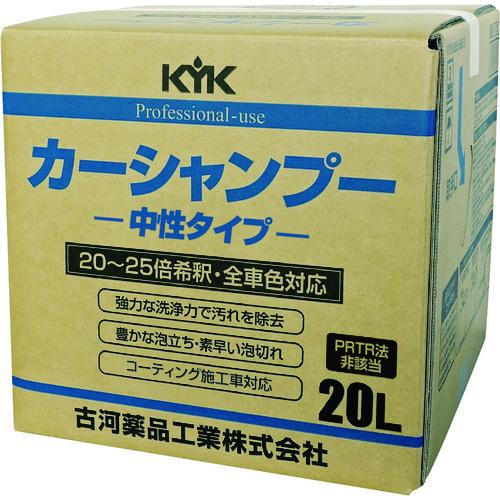 古河薬品工業(株) KYK プロタイプカーシャンプー20L (1個=1箱) 21-201 【DIY 工具 TRUSCO トラスコ 】【おしゃれ おすすめ】[CB99]