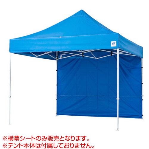 来夢 イージーアップ・テント用 横幕スタンダード EZS30【おしゃれ おすすめ】 [CB99]