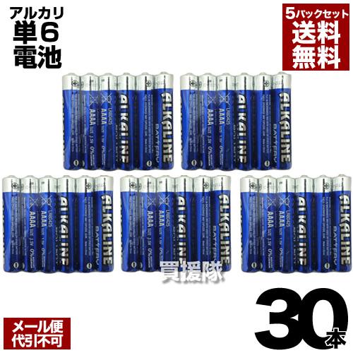 メール便送料無料 単6電池 ペンライトなどの電池交換に 電池 単6 アルカリ乾電池 6本入 5パックセット 合計30本 ヒラキ 単6形乾電池 単六 乾電池 単六形電池 スタイラスペン 単6型電池 ペンライト交換 即日出荷 LR8D425 商品 おしゃれ 消耗品 タブレットペン 交換 電源 AAAA アルカリ電池 タッチペン CB99 おすすめ