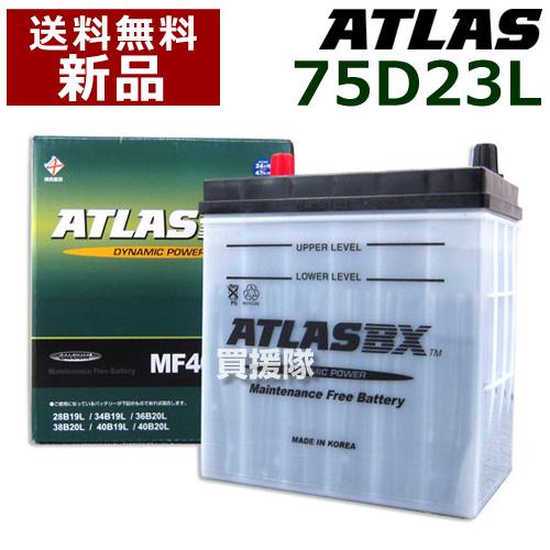 送料無料 高安定性能と長寿命 国産車用バッテリー アトラス バッテリー ATLAS 評価 75D23L-AT 互換品:55D23L 65D23L 最安値挑戦 おしゃれ 価格 おすすめ 75D23L 80D23L カーバッテリー 70D23L atlas CB99