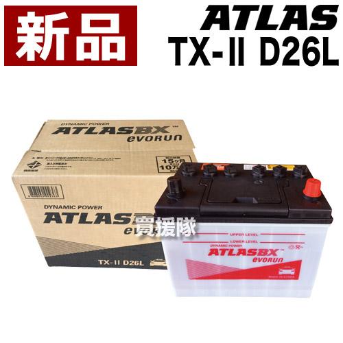 カーバッテリー アトラス タクシー 専用バッテリー タクシー用 バッテリー 車 自動車 車両 トヨタ 日産 ダイハツ マツダ ATLAS ATLASBX社製 TX-II D26L