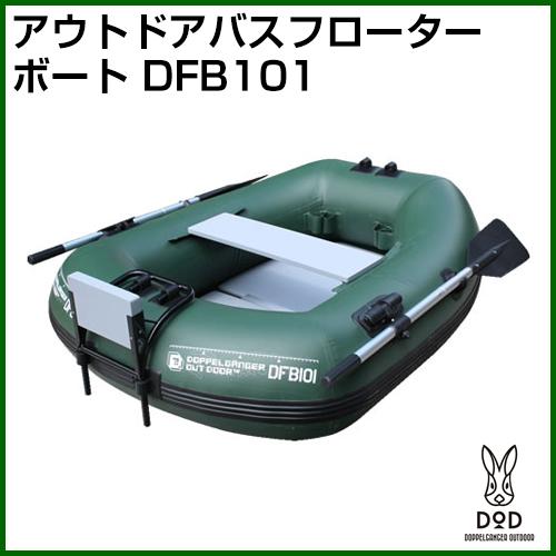 DOD(ディーオーディー) アウトドアバスフローターボート DFB101【おしゃれ おすすめ DOPPELGANGER OUTDOOR ドッペルギャンガーアウトドア】 [CB99]