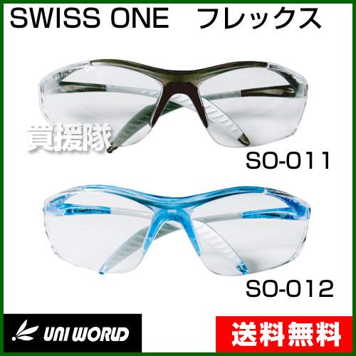 ユニワールド Swiss One フレックス So 011 So 012 Uni World 安全 サングラス 保護メガネ 曇らない 曇りにくい