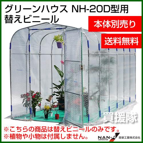 替えビニール NH-20D用