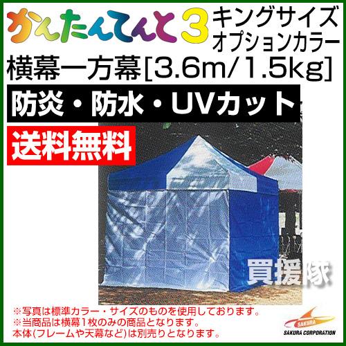 かんたんてんと3用キングサイズ オプションカラー 一方幕[3.6m/1.5kg] [CB99]