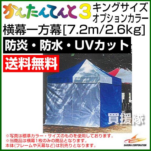 かんたんてんと3用キングサイズ オプションカラー 折りたたみ 一方幕[7.2m/2.6kg]【さくらコーポレーション かんたんテント テント 交換用 イベント [CB99] テント ワンタッチテント アウトドア キャンプ ルーフ 折りたたみ ビーチ 軽量 簡単 災害 防災】【おしゃれ おすすめ】 [CB99], アンティークそっくり:8126b040 --- officewill.xsrv.jp