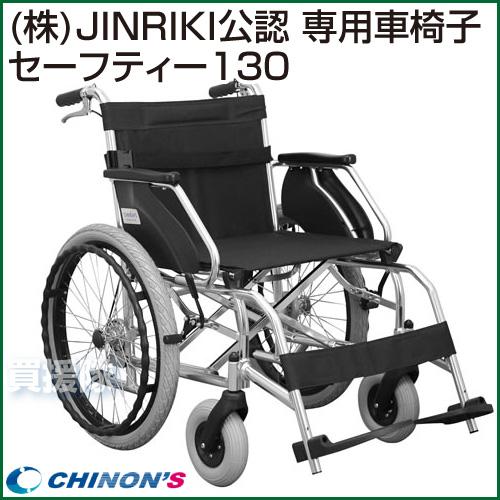 車椅子 セーフティー130サカイ (耐荷重130kg) SAFETY130SAKAI 【車椅子 軽量 折り畳み 車いす 介護 JINRIKI専用車椅子】【おしゃれ おすすめ】[CB99]
