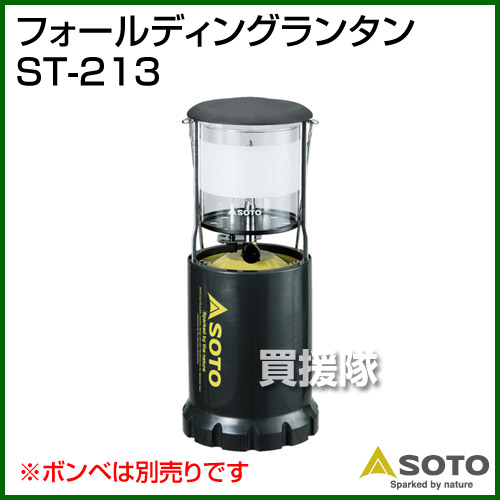 SOTO フォールディングランタン ST-213【SOTO フォールディング ランタン ガス ソト アウトドア キャンプ ランプ】【おしゃれ おすすめ】 [CB99]