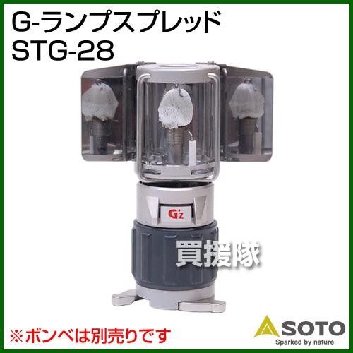 GZ G-ランプ・スプレッド STG-28【GZ Gz SOTO G-ランプ・スプレッド ガス ランプ G'z ランタン アウトドア キャンプ】【おしゃれ おすすめ】 [CB99]