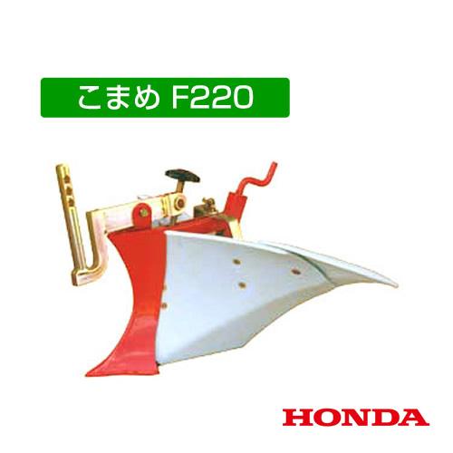 F220用シャトル培土器H(尾輪付) 【耕耘機 耕運機 耕うん機 アタッチメント 管理機 作業機 培土機】【おしゃれ おすすめ】 [CB99]