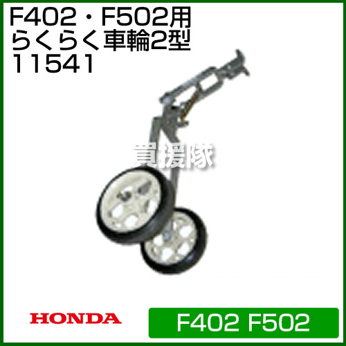 F402・F401・F501用らくらく車輪2型 【おしゃれ おすすめ】 [CB99]