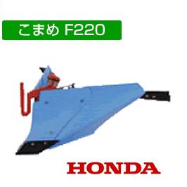 F220用ブルー溝浚器(尾輪なし)【おしゃれ おすすめ】 [CB99]