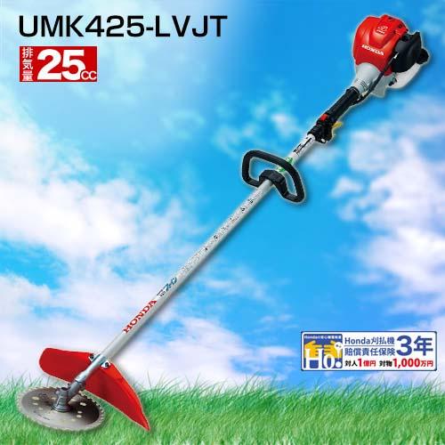 草刈り機 エンジン式 ホンダ 刈払機 草刈機 UMK425-LVJT [CB99]