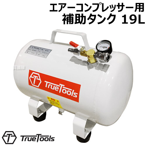Truetools エアーコンプレッサー用 補助タンク TrueTools エアーコンプレッサー 19L TRTO-TN19L エアー補助タンク エアコンプレッサー 在庫あり 予備 おすすめ コンプレッサー補助タンク サブ サブタンク おしゃれ タンク CB99 おしゃれ 補助