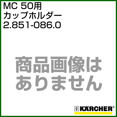 ケルヒャー MC 50用 オプションパーツ カップホルダー  2.851-086.0 【スウィーパー アクセサリー スイーパー karcher 掃除 業務用 オプション 部品 アタッチメント】【おしゃれ おすすめ】[CB99]