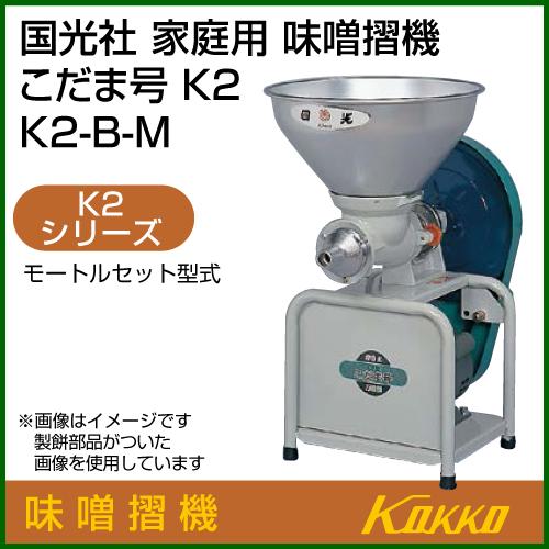 【送料無料】国光社 こだま号 味噌摺機 K2型 K2-B-M 【味噌 手作り】【おしゃれ おすすめ】 [CB99]
