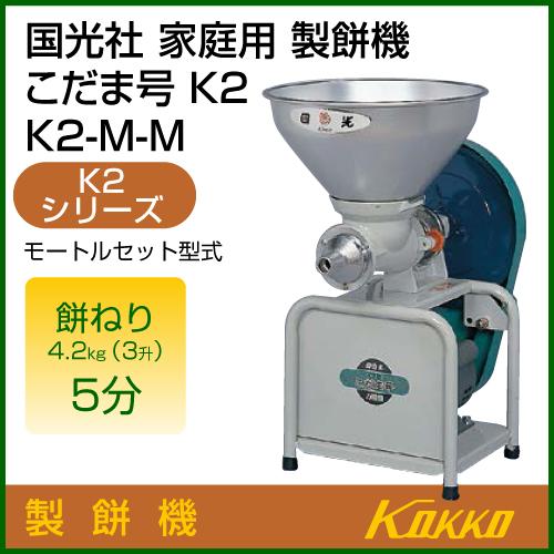【送料無料】国光社 こだま号 製餅機 K2型 K2-M-M 【製餅 餅 餅ねり】【おしゃれ おすすめ】 [CB99]