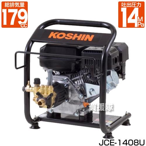 工進 エンジン式高圧洗浄機 JCE-1408U【送料無料】 【最大圧力140キロ】 [CB99]