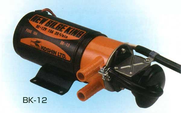 【送料無料】工進 ポンプ ニュービルジキング12V BK-12 (付属品付き) 【ポンプ ビルジポンプ 海水 船 船舶 排水 海水用】【おしゃれ おすすめ】 [CB99]
