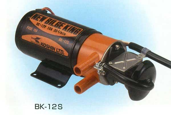 【送料無料】工進 ポンプ ニュービルジキング12V BK-12S (付属品なし)【ポンプ ビルジポンプ 海水 船 船舶 排水 海水用】【おしゃれ おすすめ】 [CB99]