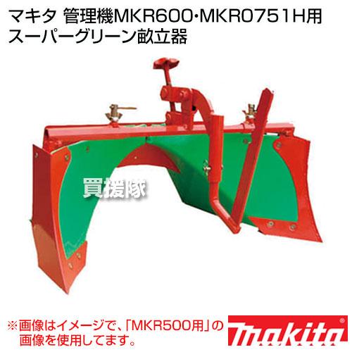 マキタ 管理機MKR600・MKR0751H用 スーパーグリーン畝立器【おしゃれ おすすめ】 [CB99]