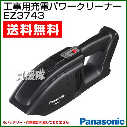 Panasonic(パナソニック) 14.4V 充電式 工事用パワークリーナー EZ3743 [本体のみ]