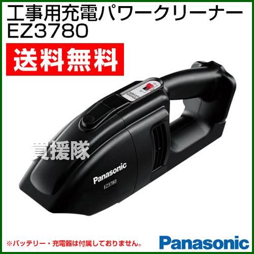 Panasonic(パナソニック) 10.8/12V 充電式 工事用パワークリーナー EZ3780 [本体のみ]