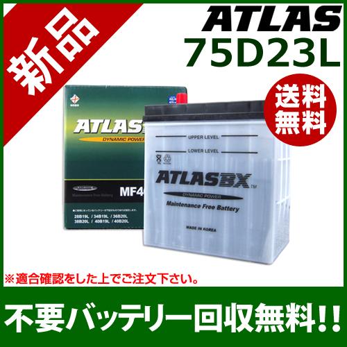 JS75D23L Tuflong SUPER 75D23L 自動車 日立化成 日本製 送料無料 55D23L 65D23L バッテリー 互換