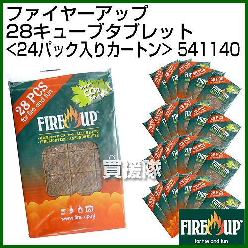 【お気にいる】 Fire up(ファイヤーアップ) 28キューブタブレット(24パック入りカートン) 541140 [原産国:オランダ]【FIRE-UP アウトドア ファイヤーアップ ファイヤー 着火 ストーブ 着火剤 着火 薪 炭 木炭 ストーブ 暖炉 火力 火 アウトドア おが粉】【おしゃれ おすすめ】[CB99], ササヤマシ:1f6f690e --- aqvalain.ru