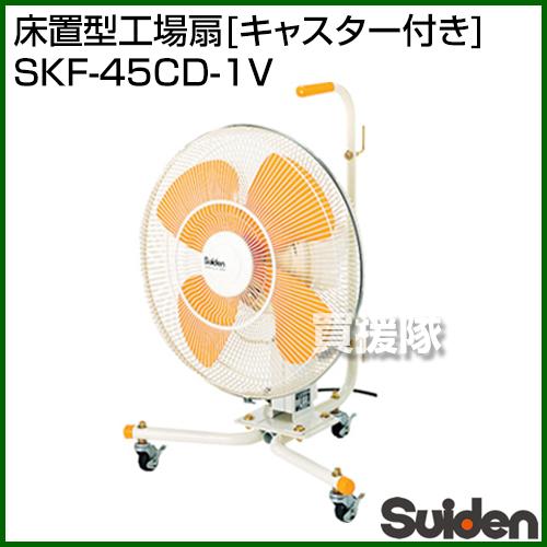 スイデン(Suiden) 床置型工場扇[キャスター付き] SKF-45CD-1V 【スイデン 床置型工場扇[キャスター付き] SKF-45CD-1V キャスタースイファン キャスター扇 全閉型モーター 3段速調式 業務用 扇風機 大型扇風機】【おしゃれ おすすめ】[CB99]
