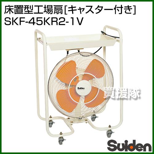 スイデン(Suiden) 床置型工場扇[キャスター付き] SKF-45KR2-1V 【スイデン 床置型工場扇[キャスター付き] SKF-45KR2-1V キャスタースイファン キャスター扇 全閉型モーター 3段速調式 業務用 扇風機 大型扇風機】【おしゃれ おすすめ】[CB99]