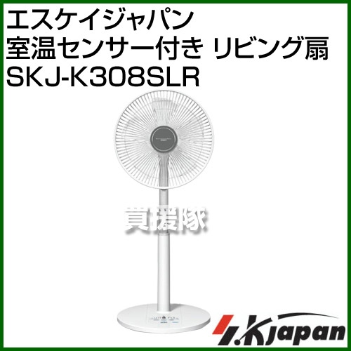 【おしゃれ おすすめ】 (リモコン) SKJ-KT50TFR タワー扇 [CB99] エスケイジャパン 【価格 通販 おすすめ サーキュレーター 循環 空気循環 送風機 冷風機 冷風器 冷風扇風機 扇風機 タワーファン】 [カラー:ホワイト]