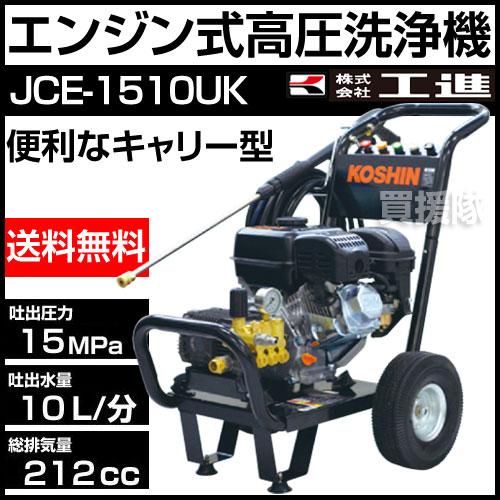 【送料無料】 工進 エンジン式高圧洗浄機 車輪付タイプ JCE-1510UK【最大圧力150キロ】[CB99]