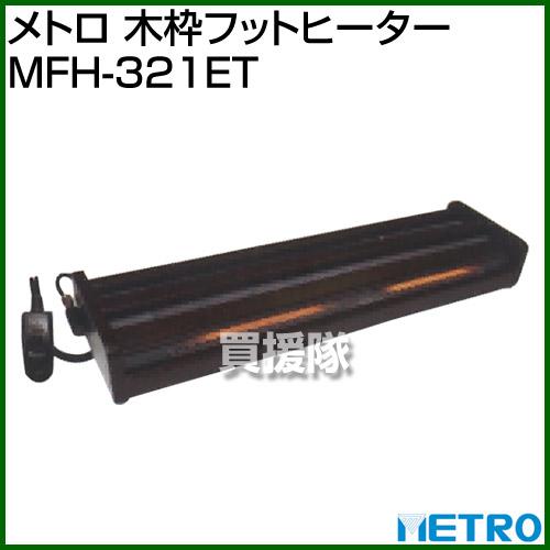 メトロ 木枠フットヒーター MFH-321ET 【暖房機具 暖房器具 暖房 寒さ対策】【おしゃれ おすすめ】[CB99]