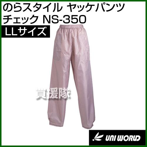 ユニワールド のらスタイル ヤッケパンツ チェック LLサイズ NS-350 [サイズ:LL] [CB99]