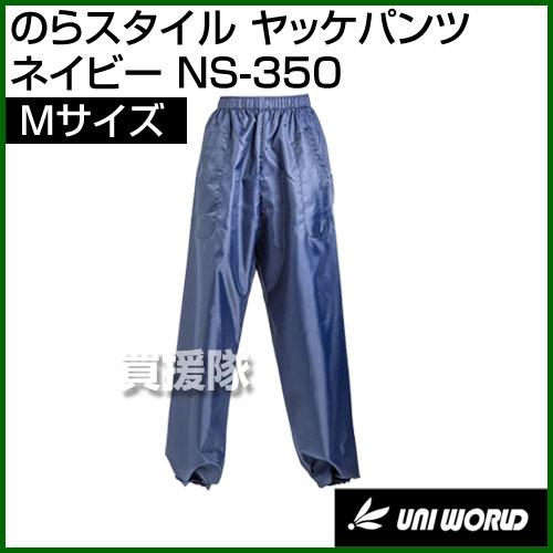 ユニワールド のらスタイル ヤッケパンツ ネイビー Mサイズ NS-350-NV-M ネイビー M[CB99]