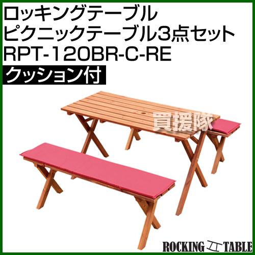 ロッキングテーブル ピクニックテーブル3点セット クッション付 RPT-120BR-C-RE [カラー:ブラウン] [CB99]