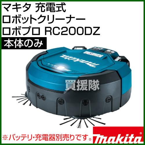 マキタ 充電式ロボットクリーナー ロボプロ 本体のみ RC200DZ