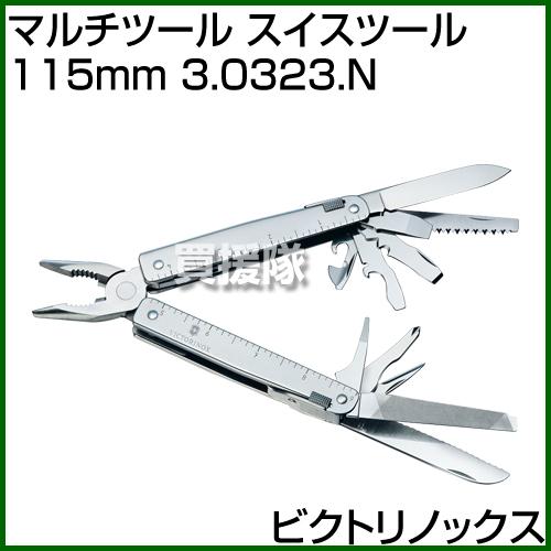 ビクトリノックス マルチツール スイスツール 115mm 3.0323.N [カラー:シルバー] [CB99]