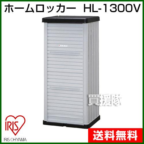 61de81f485 IRIS HL−1300V ホームロッカー グレー ブラック/ HL1300VBG