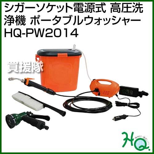 ホームクオリティ シガーソケット電源式 高圧洗浄機 ポータブルウォッシャー HQ-PW2014