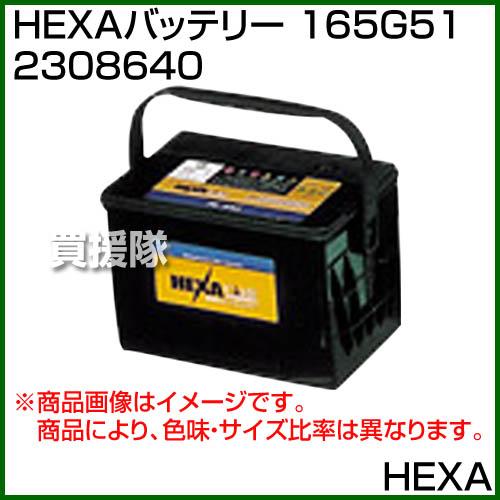 HEXA バッテリー 165G51 2308640 【カーバッテリー バッテリー 車 自動車 車両】【おしゃれ おすすめ】[CB99]