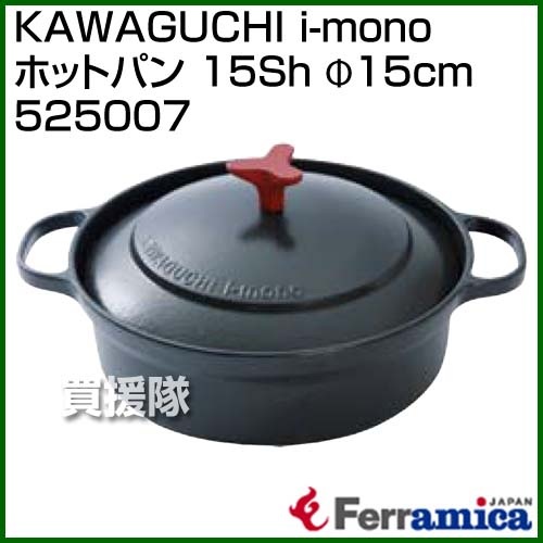 Ferramica KAWAGUCHI i-mono ホットパン 15Sh φ15cm 525007 【暖炉 薪ストーブ 薪ストーブアクセサリ 調理 料理 クッキング】【おしゃれ おすすめ】[CB99]